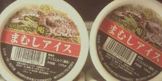 Icecream Rasa Ular Dari Jepang